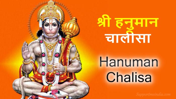 श्री हनुमान चालीसा लिरिक्स-Shree Hanuman Chalisa Lyrics - (PDF)
